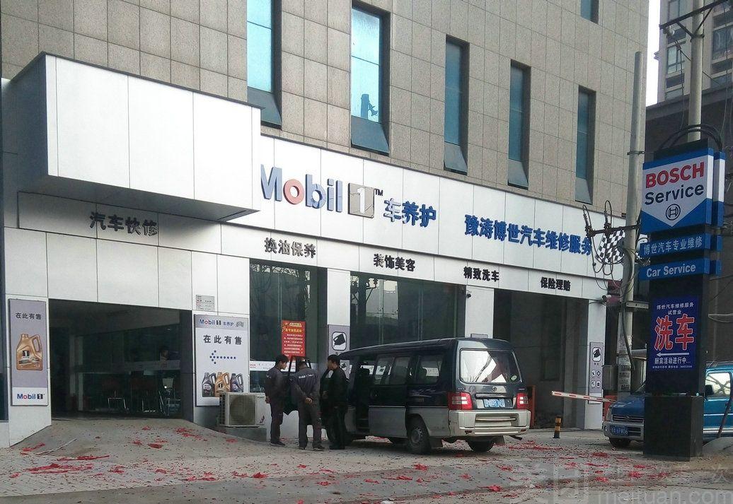 郑州博世汽车维修服务-美团