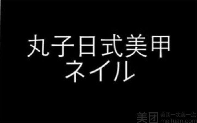 丸子日式美甲美睫纹绣-美团
