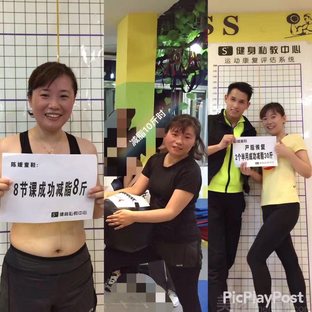 S+健身私教中心(天泽园店)怎么样_团购S+健身