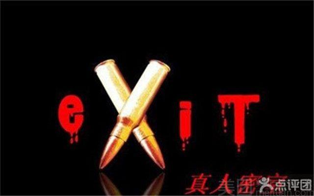 EXIT真人密室逃脱(赛高街区店)-美团