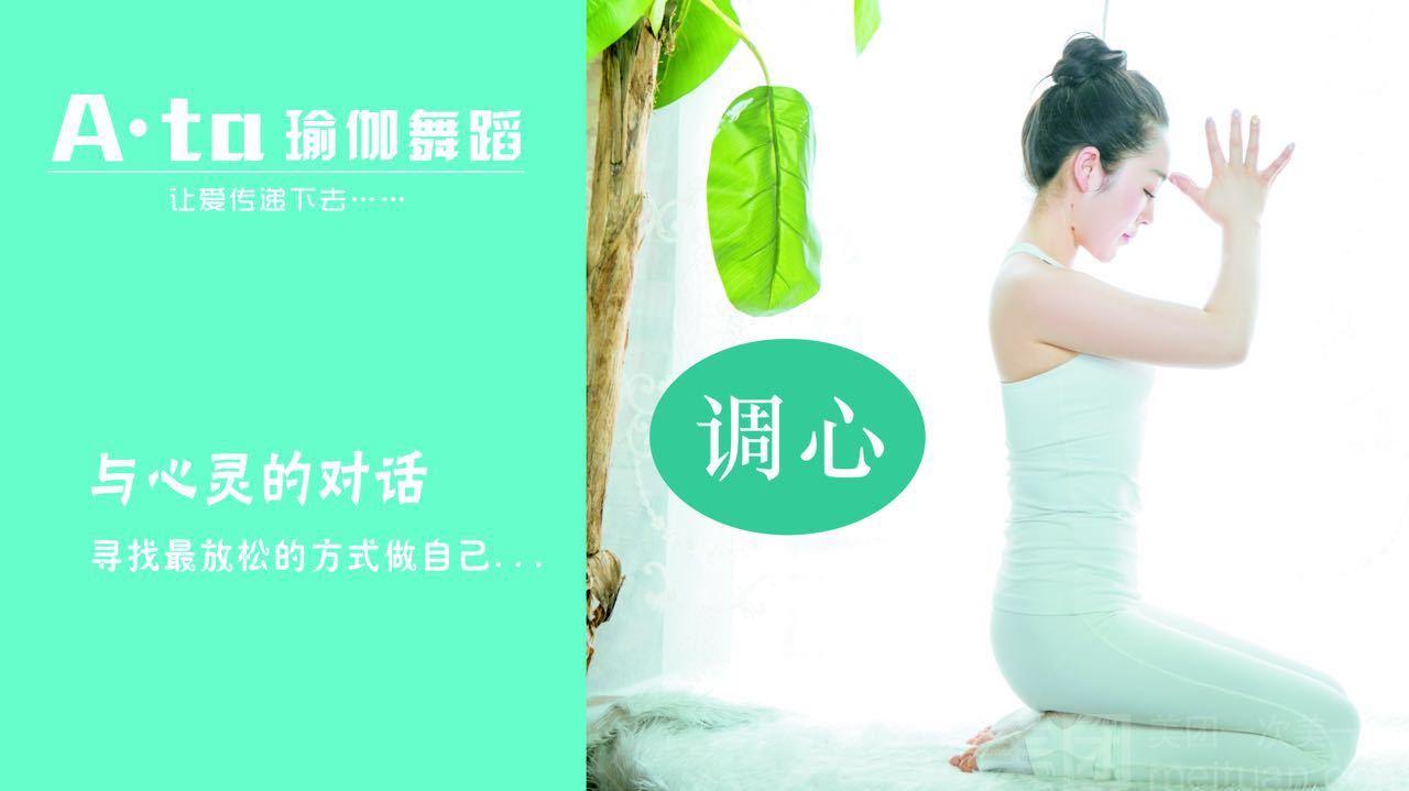 A·ta瑜伽舞蹈会馆(北九亭店)-美团