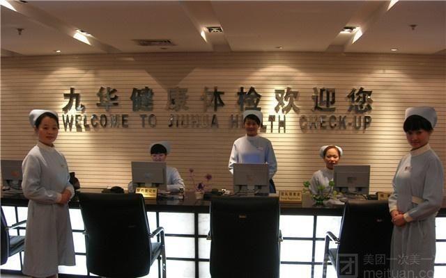 九华健康体检中心(开阳桥分店)-美团