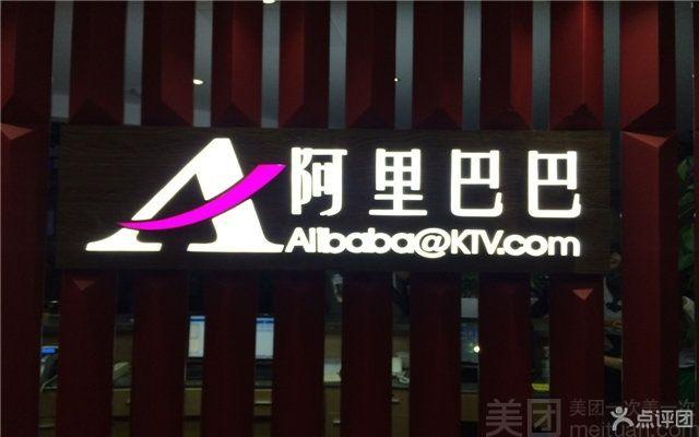 阿里巴巴 酒吧式KTV-美团