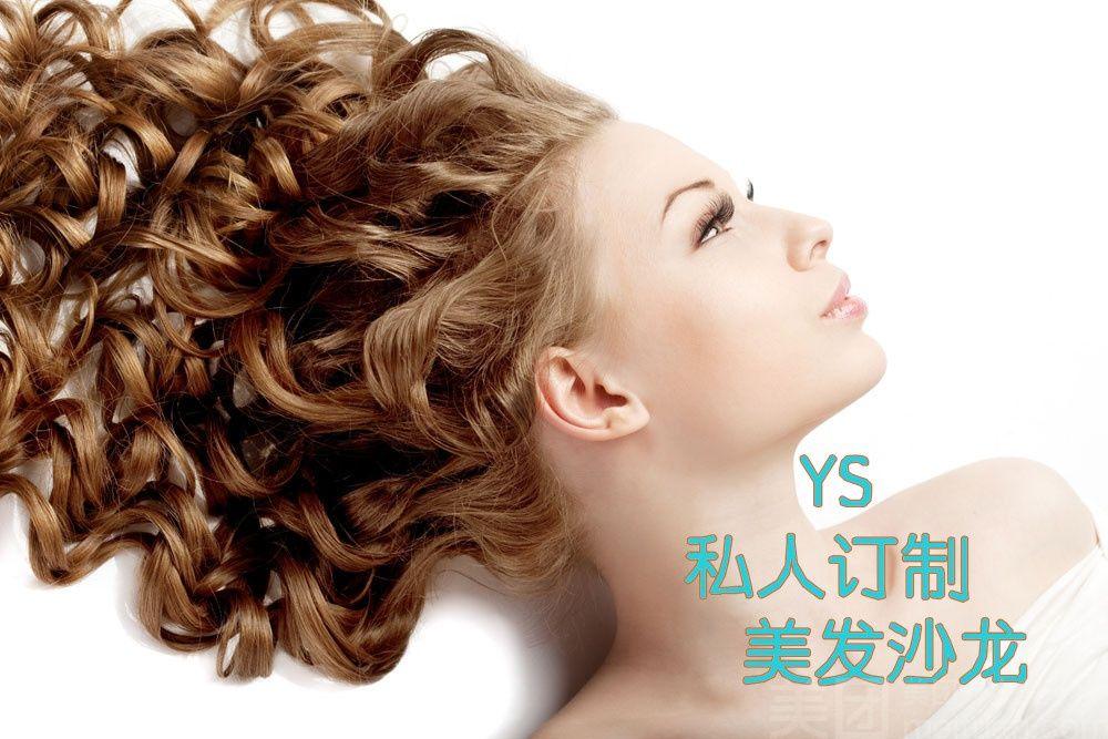 YS私人定制美发沙龙-美团