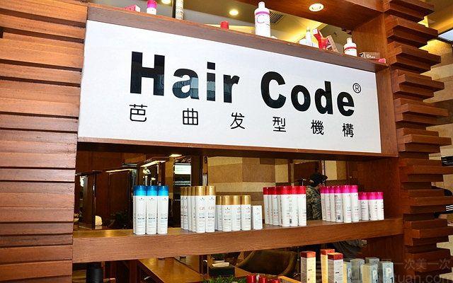 :长沙今日团购:【Hair Code芭曲发型机构】单人女神炫色染发