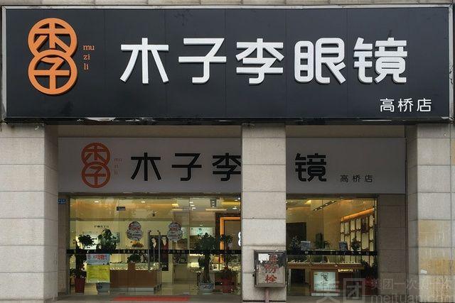 :长沙今日团购:【木子李眼镜】配镜套餐