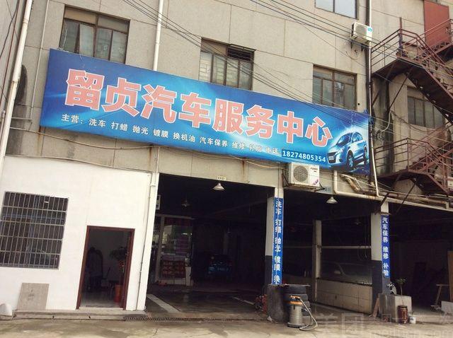 :长沙今日团购:【留贞汽车服务中心】汽车内饰精细美容干洗