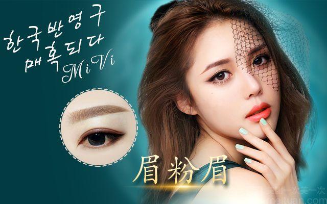 MIMI! 韩式半永久定妆纹绣纹眉纹眼线(广州店)-美团