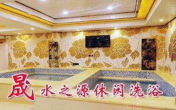 【沈阳】晟水之源休闲洗浴-美团