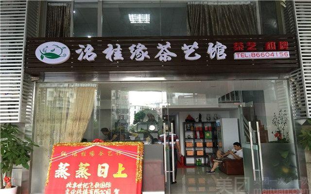 洺桂缘茶艺馆-美团