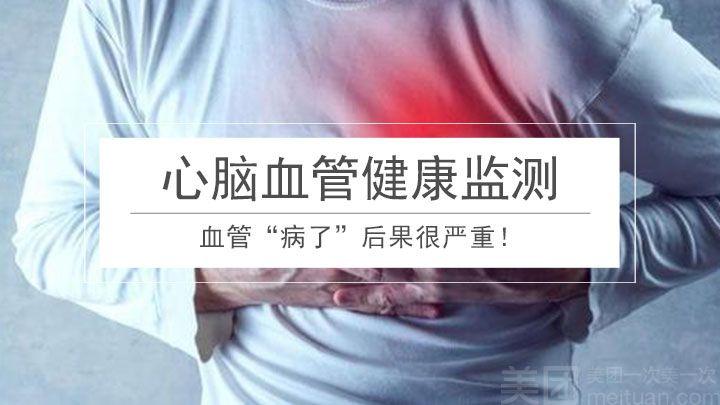 广州紫荆医院-美团