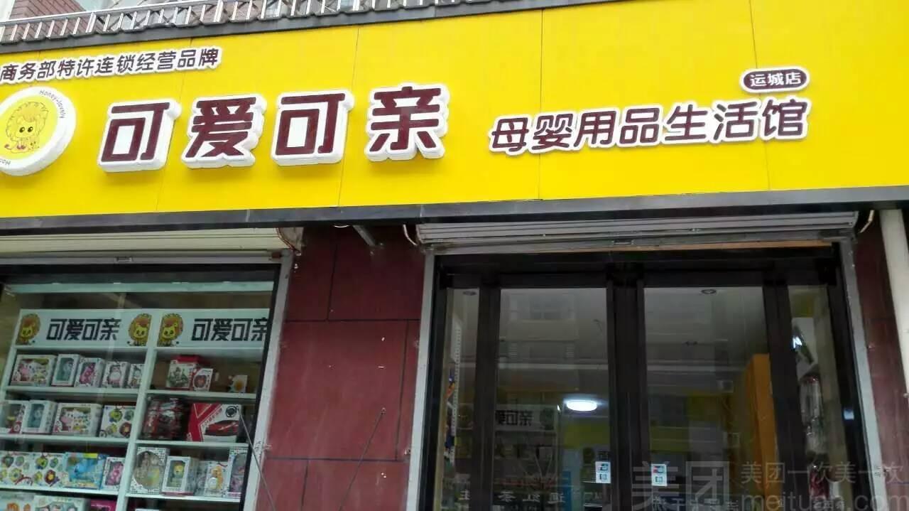 【可爱可亲孕婴生活馆团购】运城可爱可亲孕婴生活馆