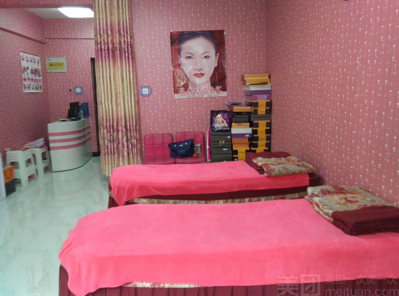 李慧美容工作室