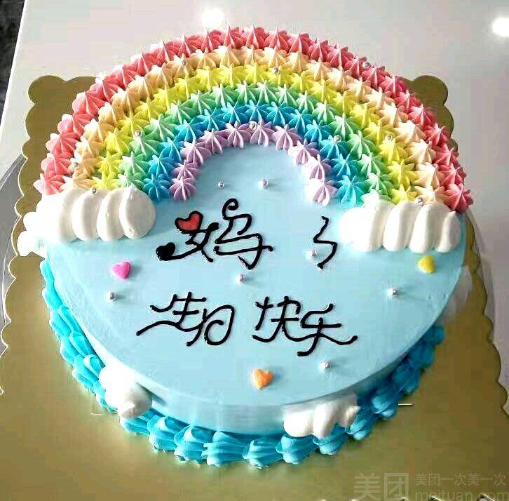 贝贝烘焙_松江DIY蛋糕手工烘焙坊-美团