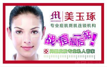 【北京】美玉琢专业痘肌机构-美团