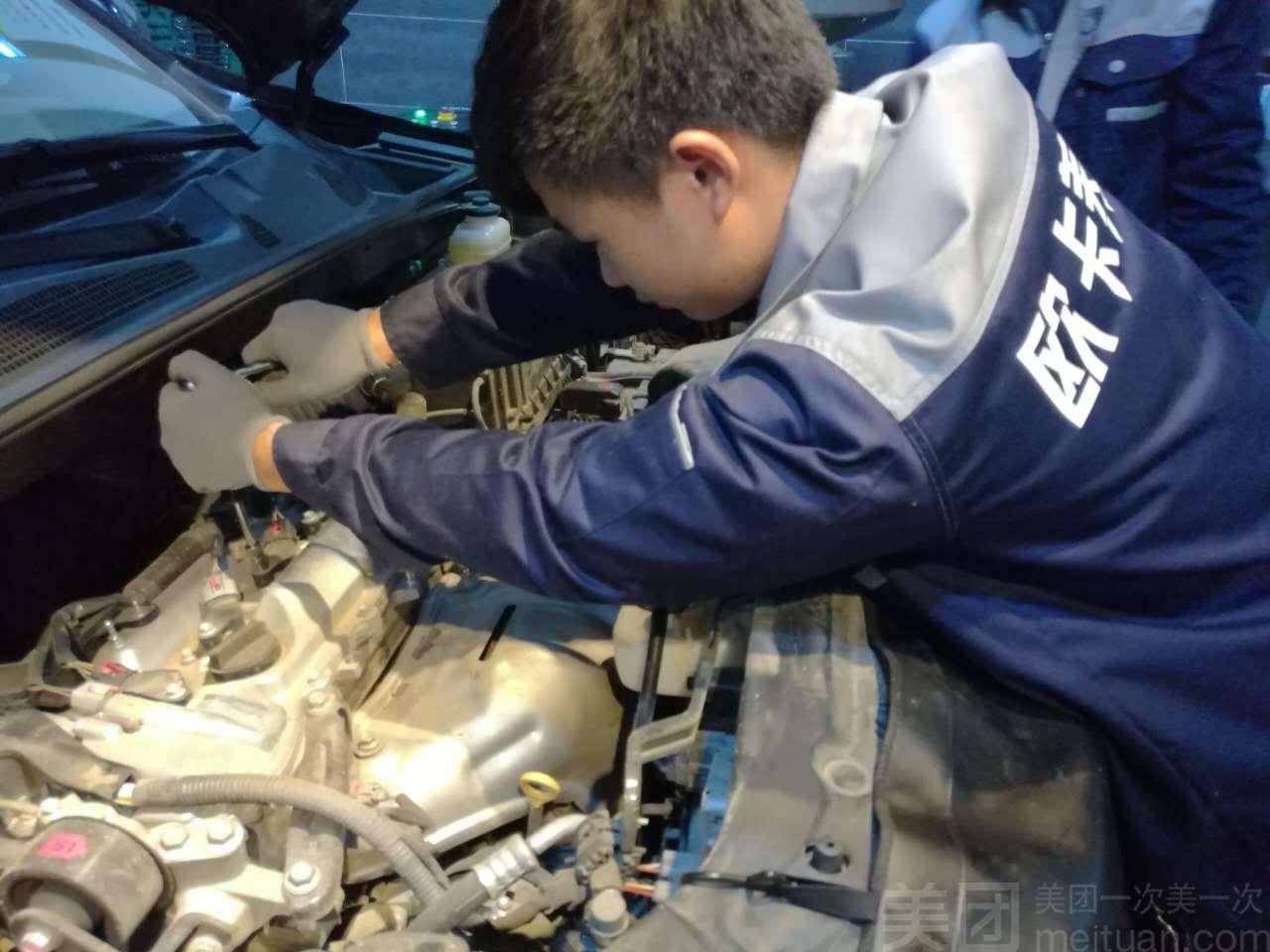 :长沙今日团购:【欧卡养车】机油更换工时费+24项项目检测