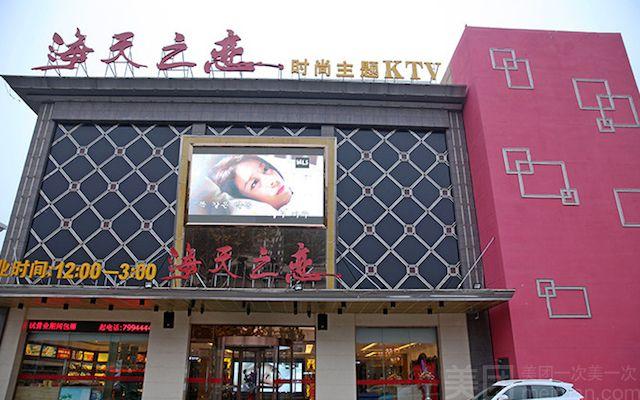 海天之恋时尚主题ktv(行政中心店)-美团