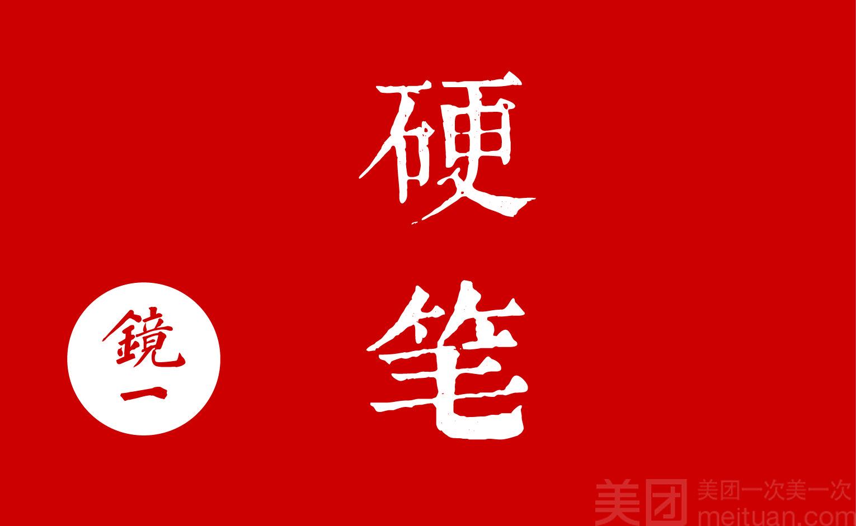 :长沙今日团购:【镜一山房书法硬笔国画教育培训】单人硬笔试听课【成人部】