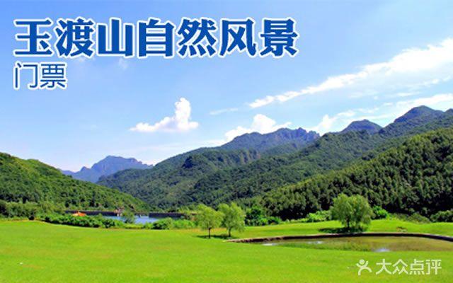 玉渡山自然风景区(延庆)图片 - 第1931张