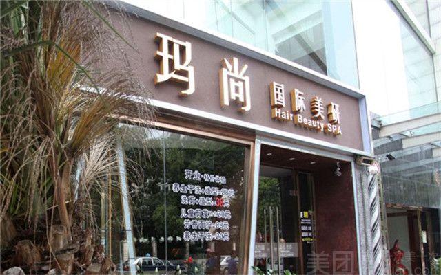 玛尚国际美研(龙茗路总店)-美团