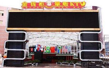 【大连】金钱柜量贩KTV-美团