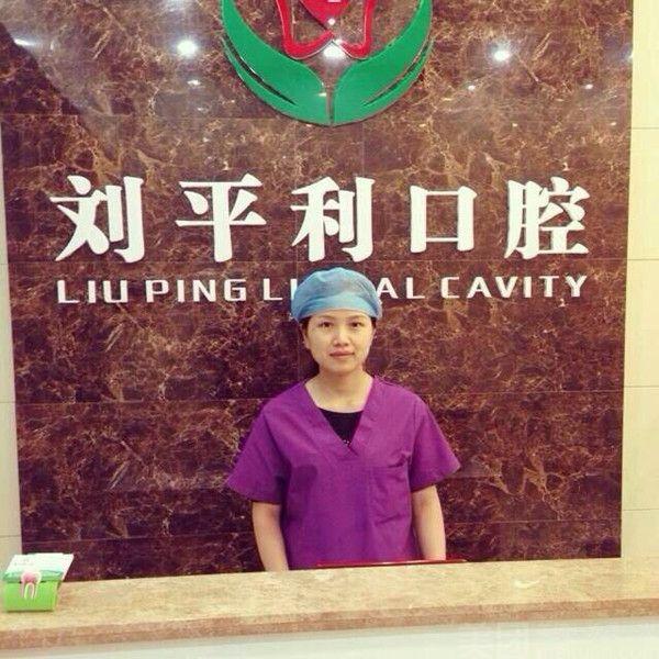 刘平利口腔牙齿防治中心-美团