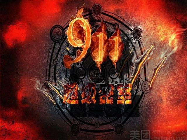 911超级密室(旗舰店)-美团
