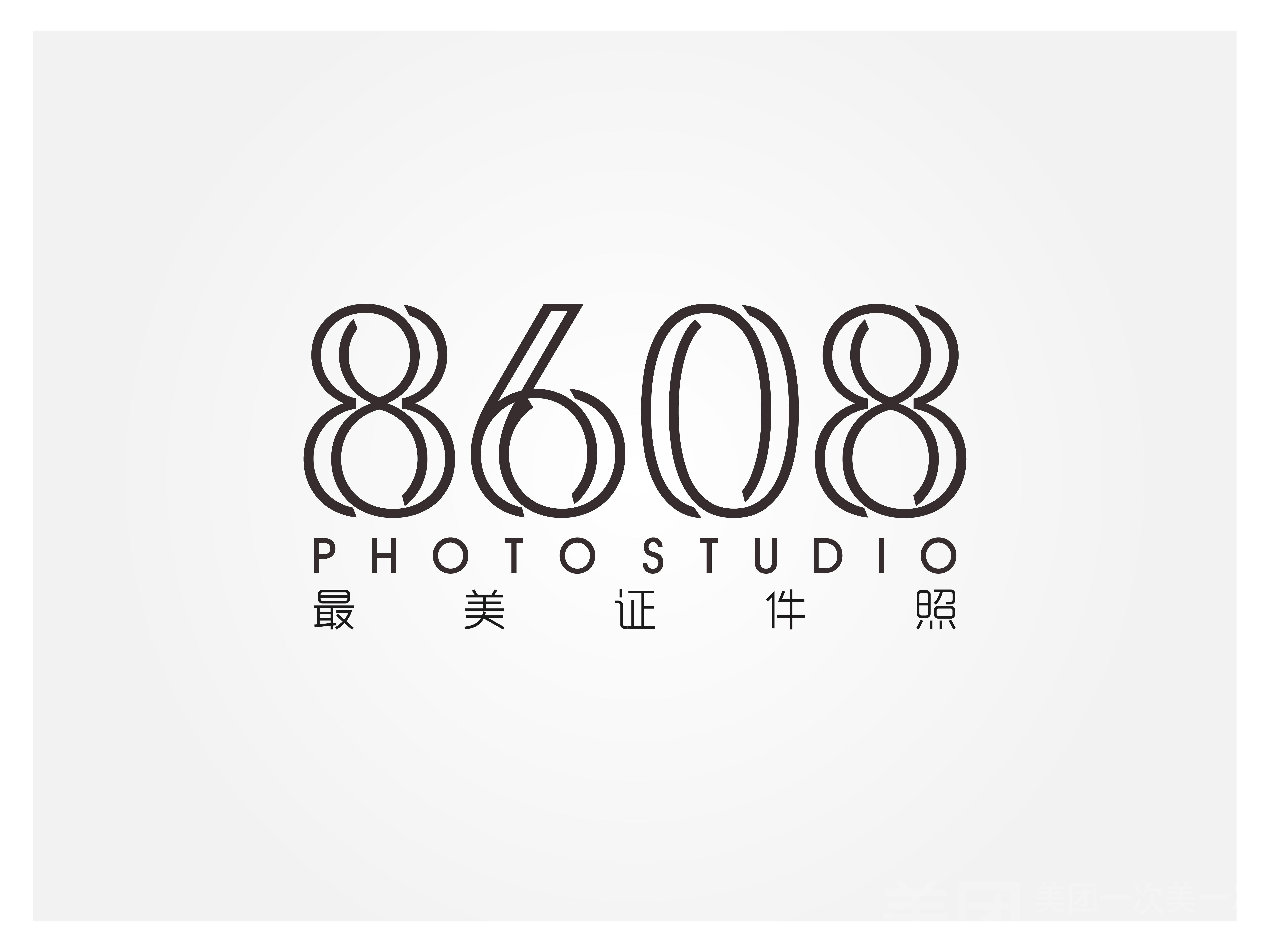 8608最美证件照-美团