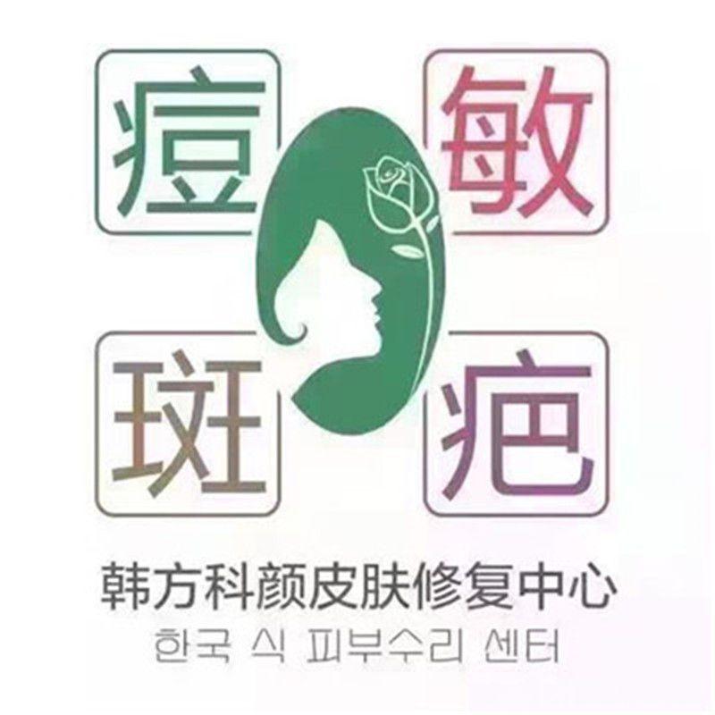 韩方科颜(霸州店)-美团