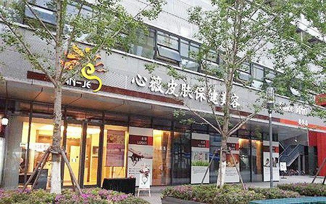 心薇皮肤保健美容机构(新世界店)-美团