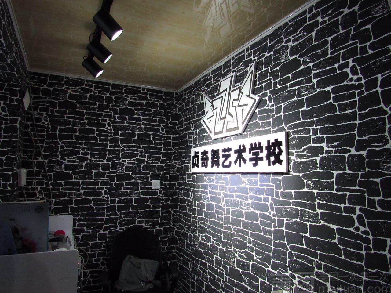 :长沙今日团购:【贞奇舞艺术培训中心】精品舞蹈课