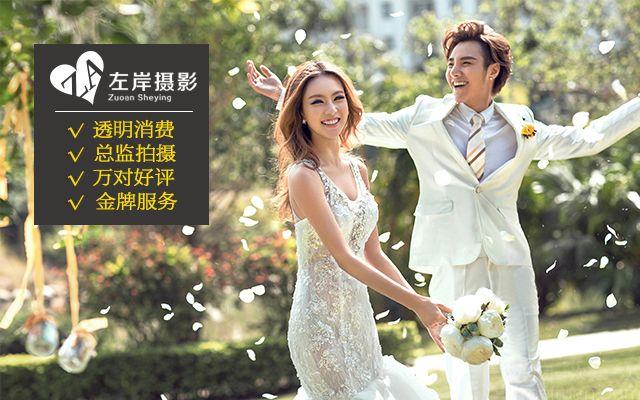 :长沙今日团购:【左岸婚纱摄影】恒爱套系A