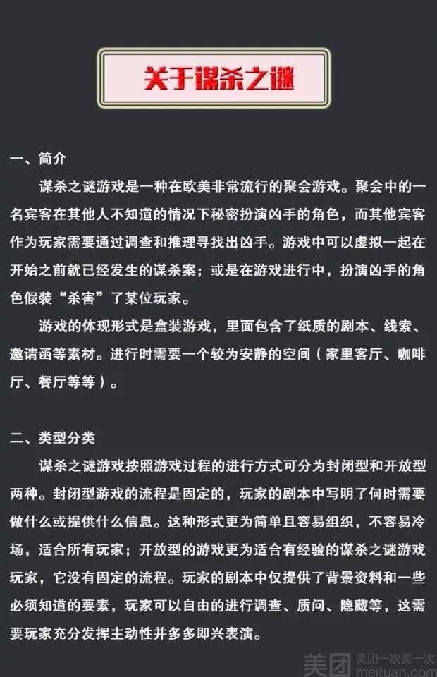 :长沙今日钱柜娱乐官网:【69Club狼人杀俱乐部(7人及7人以上剧本加收10元)】谋杀之谜剧本游戏