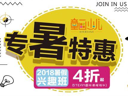 童画少儿童画少儿-书法美术 乐高 主持 暑假4折-北京
