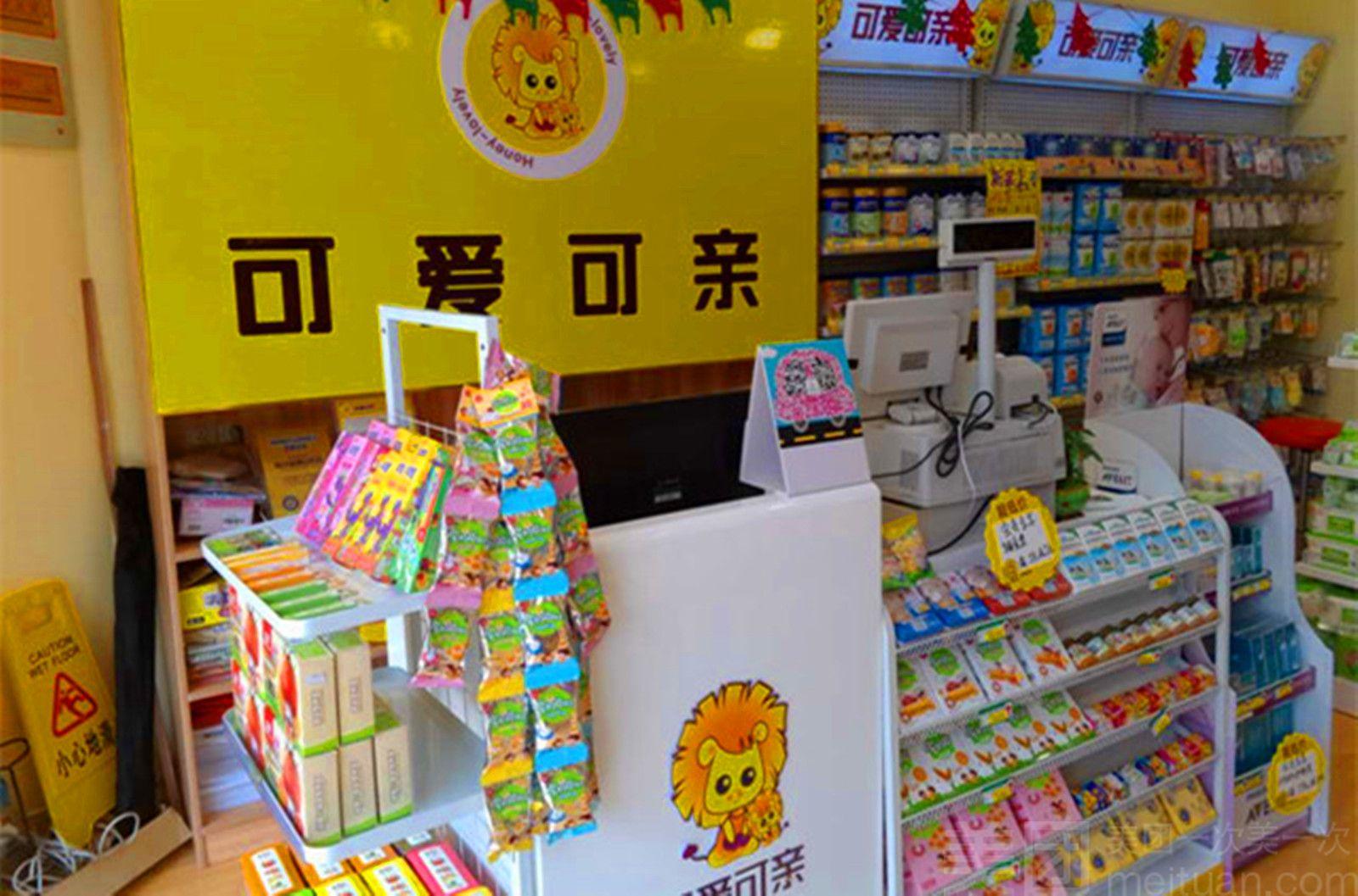 【可爱可亲母婴用品生活馆团购】无锡可爱可亲母婴馆