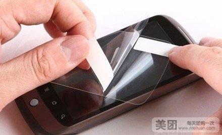 中国电信钢都大街营业厅-普通贴膜,仅售2.9元,价值15元普通贴膜,免费WiFi,免费停车位!