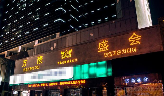 万豪盛会KTV-美团