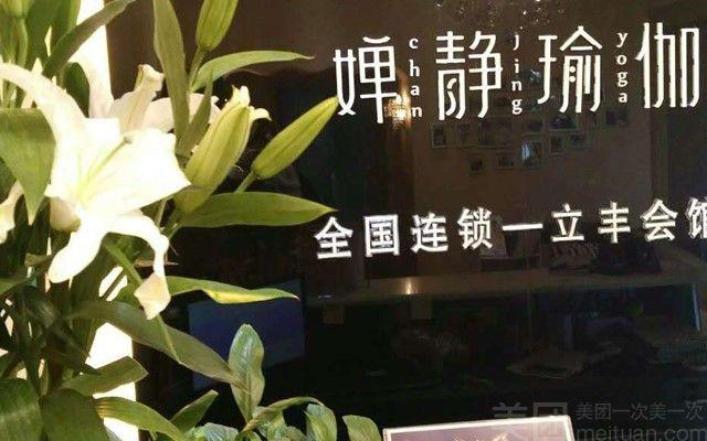 婵静瑜伽(立丰国际店)-美团
