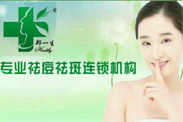 郑一生专业祛痘祛斑国际连锁店-美团