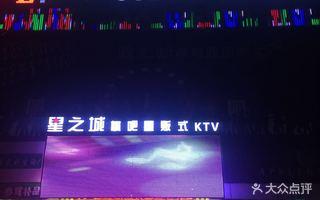 星之城氧吧量贩式KTV