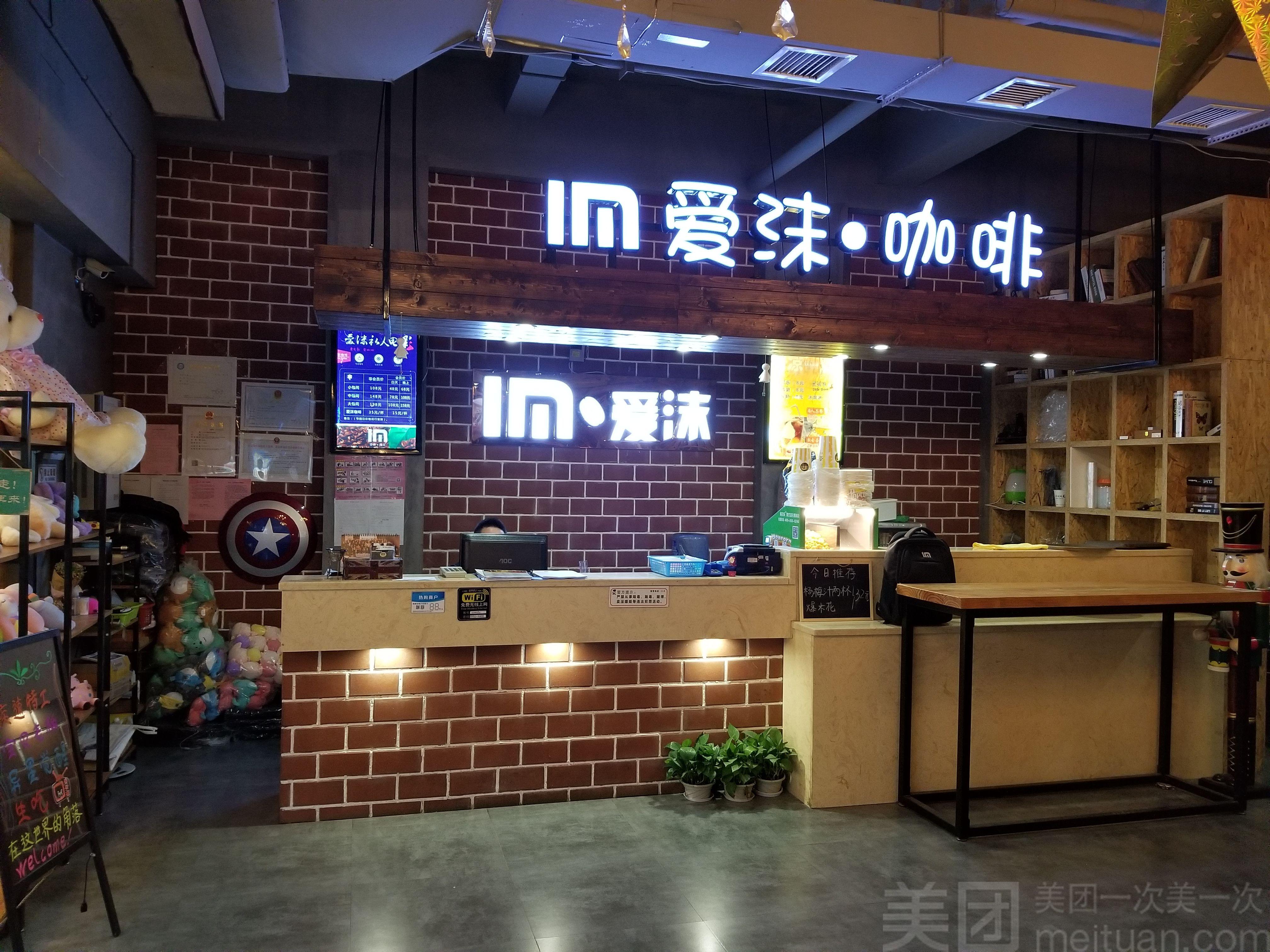 美团网:长沙今日电影团购:【爱沫·咖啡·电影】5到6人中号包厢观影一次