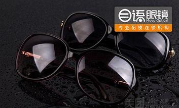 【茌平】目语眼镜-美团