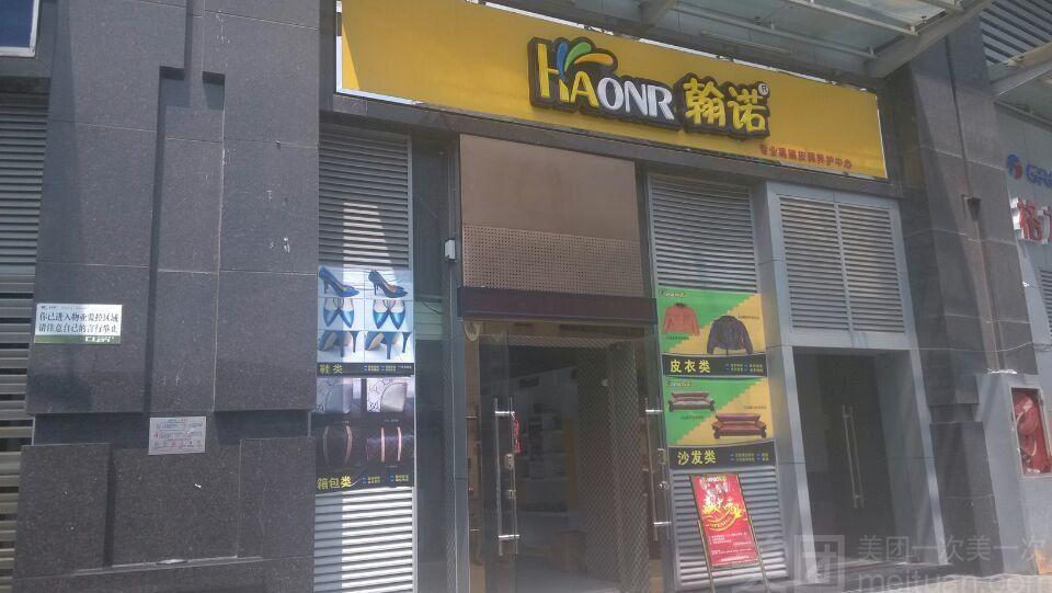 深圳市福田区翰诺皮具护理店-美团