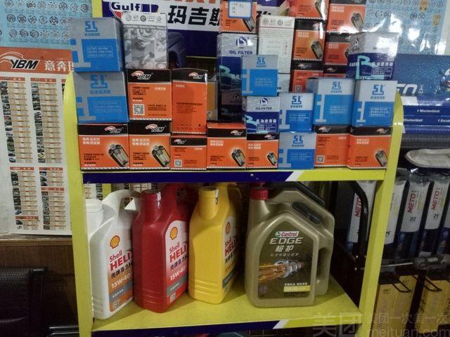 :长沙今日团购:【玛吉斯轮胎】玛吉斯轮胎汽车机油保养套餐