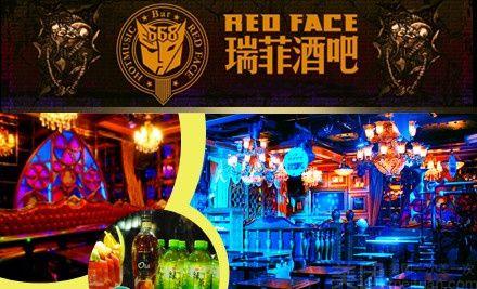 瑞菲668酒吧(福田店)-美团