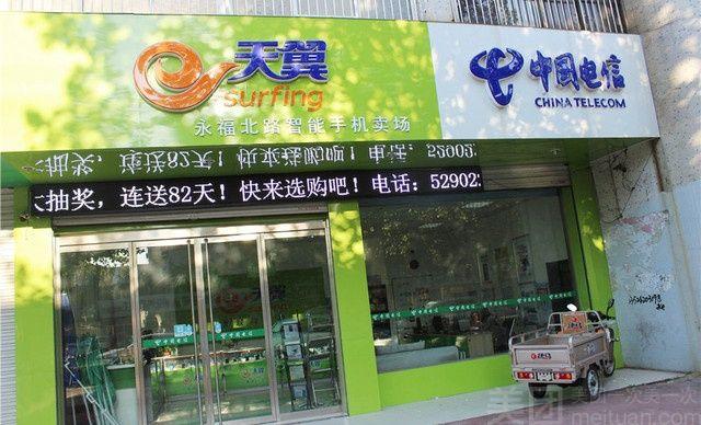 中国电信-手机消毒、清洁、加香1次,仅售3.9元,价值20元手机消毒、清洁、加香1次,免费WiFi,免费停车位!