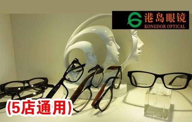 :长沙今日团购:【港岛眼镜】超值配镜套餐,仅在港岛眼镜
