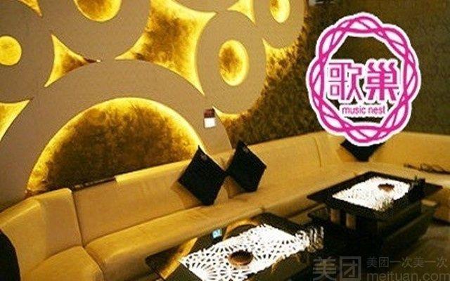 歌巢量贩式KTV-美团