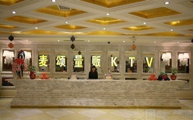 美团网:长沙今日KTV团购:【麦颂KTV(河西店)】周一至周日19:00~02:00欢唱7小时+酒水美食套餐