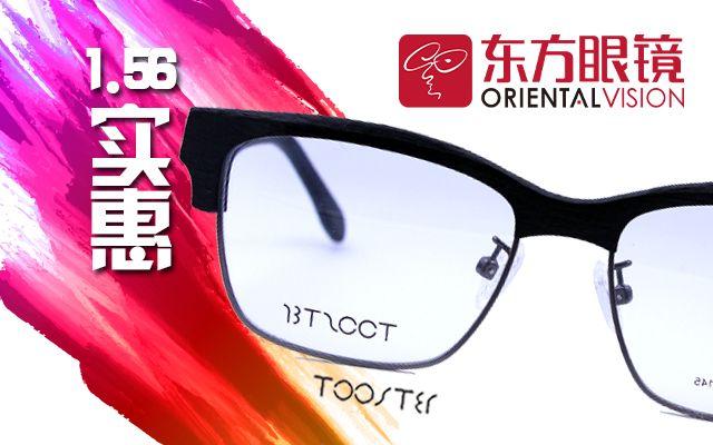东方眼镜(新十甫店)-美团
